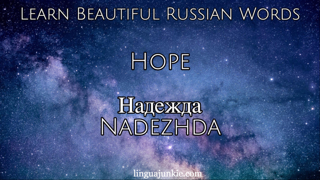 words that rhyme with russia