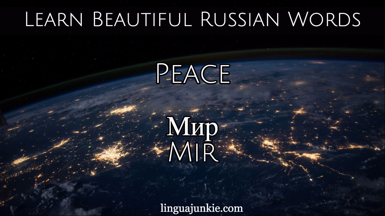 beautiful russian words