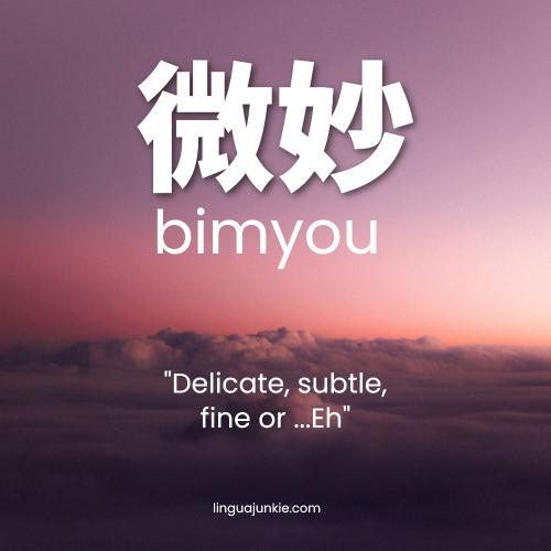 bimyou