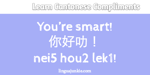 chinese cantonese compliments