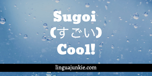 cool japanese words