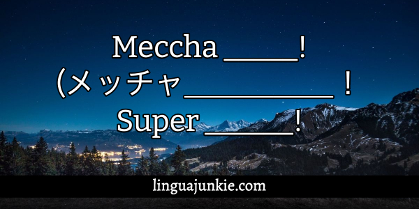 cool japanese phrases