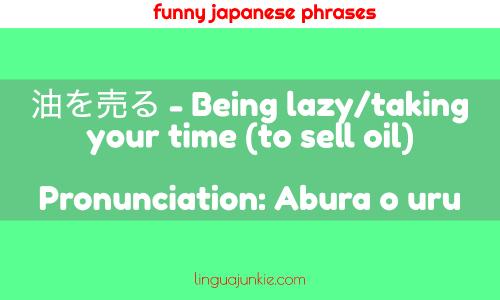 油を売る - Being lazy/taking your time (to sell oil) funny japanese phrases (1)