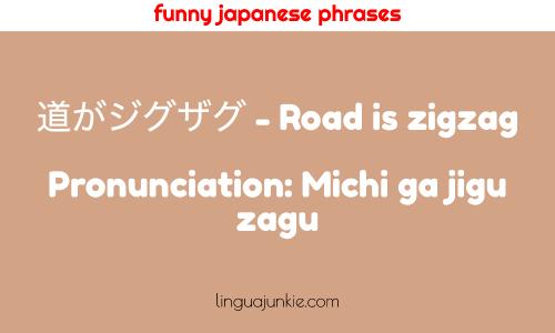 道がジグザグ - Road is zigzag