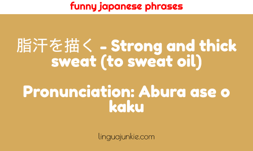 funny japanese phrases 脂汗を描く - Strong and thick sweat (to sweat oil)