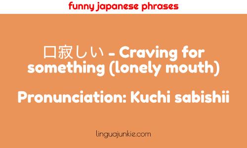口寂しい - Craving for something (lonely mouth)