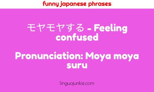 モヤモヤする - Feeling confused