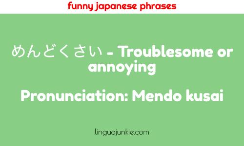 めんどくさい - Troublesome or annoying