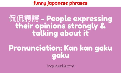 侃侃諤諤 - People expressing their opinions strongly & talking about it
