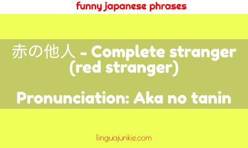 赤の他人 - Complete stranger funny japanese phrases (4)