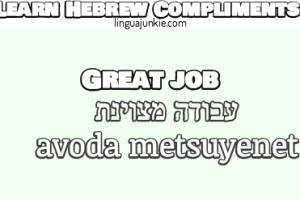 hebrew compliments