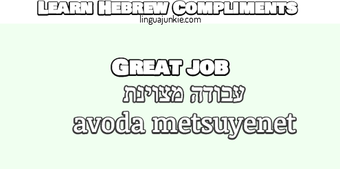 hebrew compliments