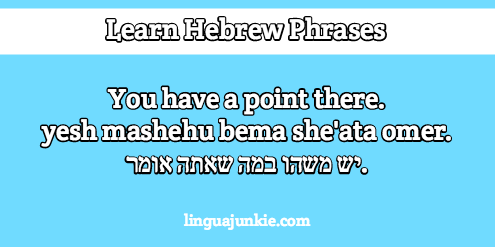 i agree in hebrew