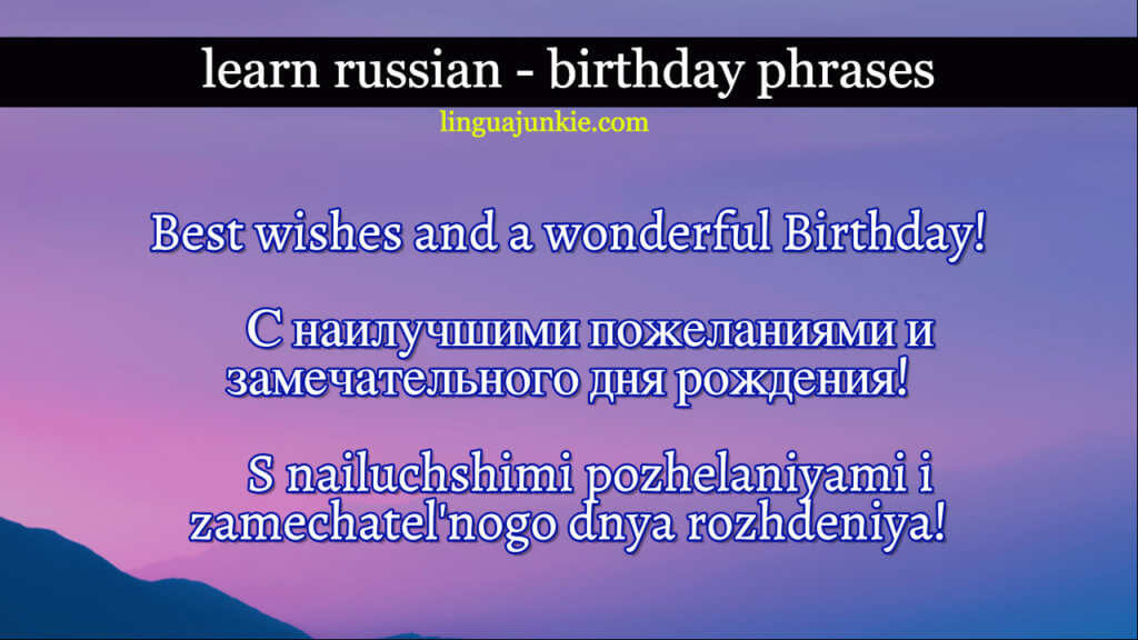 learn ways to say happy birthday in russian greetings wishes
