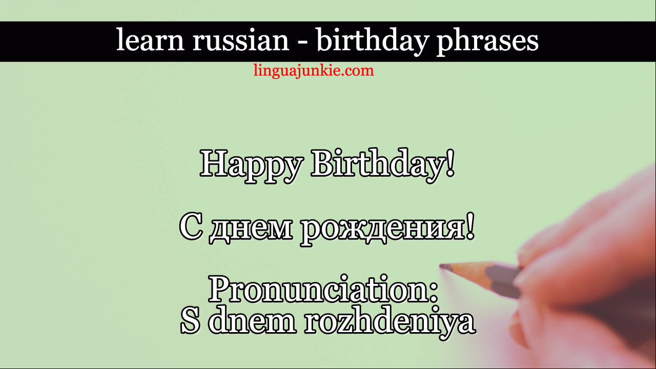 Learn 12 ways to say happy birthday in russian greetings wishes happy birthday in russian m4hsunfo