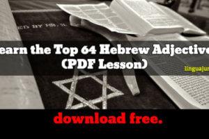 hebrew adjectives