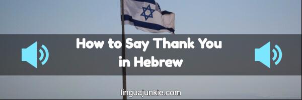 hebrew audio lessons