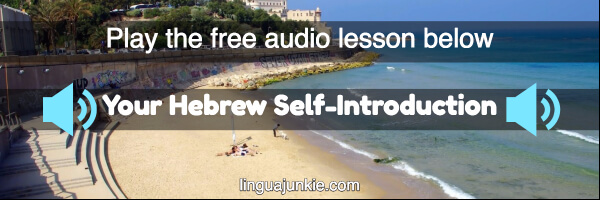 hebrew audio lessons