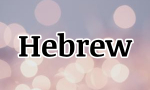 hebrew word of the day