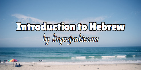 introduction to hebrew at Linguajunkie.com