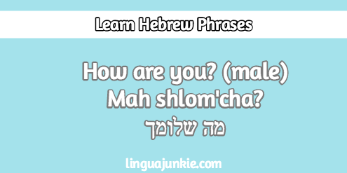 how are you in hebrew