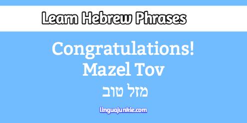 Learn Happy Birthday In Hebrew Wishes Png 495x247 Mazel Tov