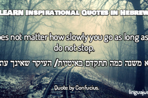 hebrew inspirational quotes