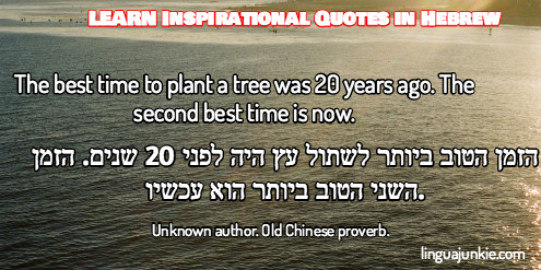 hebrew inspirational quotes