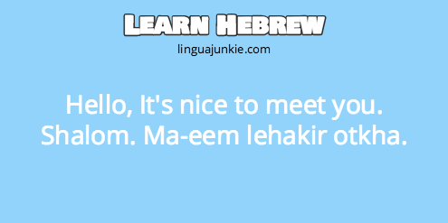 introduce yourself in hebrew