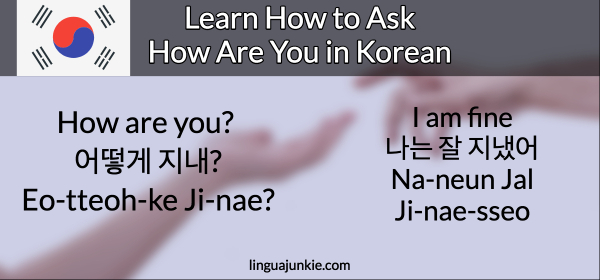 How do you say what is this in korean