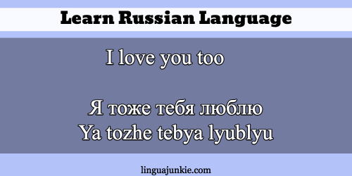 i love you in russian