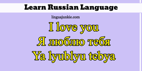 How to pronounce i love you in russian