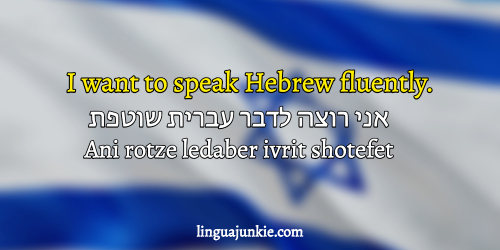 i want to learn hebrew