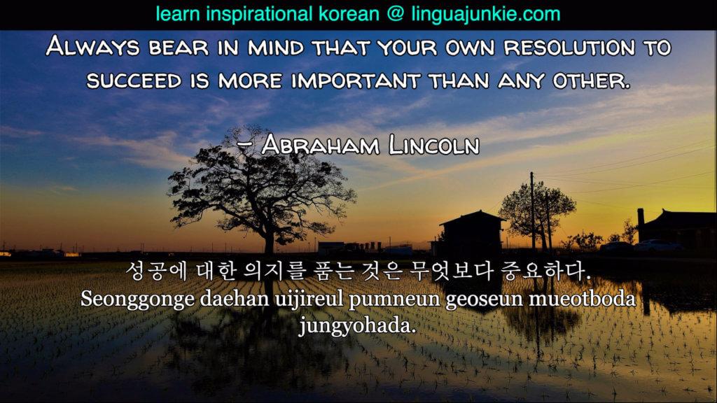 inspirational korean phrases