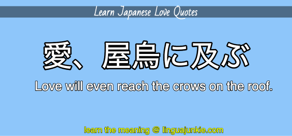 japanese love quotes