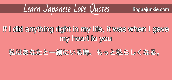 Learn 20 Japanese Love Quotes With Translations