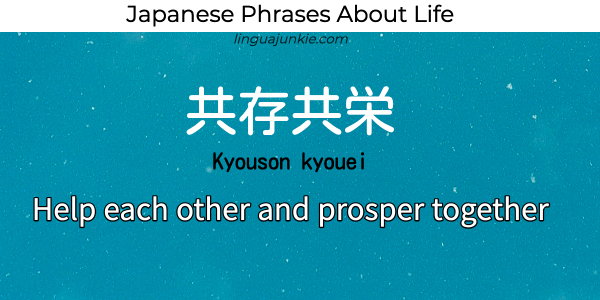 japanese phrases about life(1)