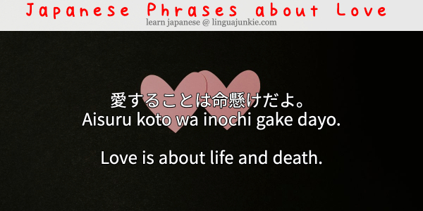 japanese phrases about love