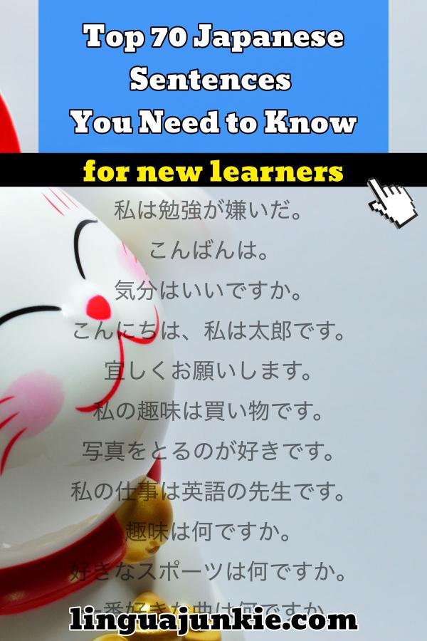 japanese sentences