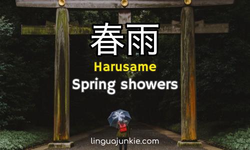 japanese spring words