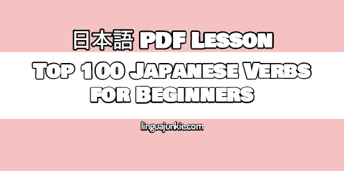 Japanese Verbs List
