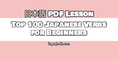 tons of free japanese grammar vocabulary pdf lessons. Black Bedroom Furniture Sets. Home Design Ideas