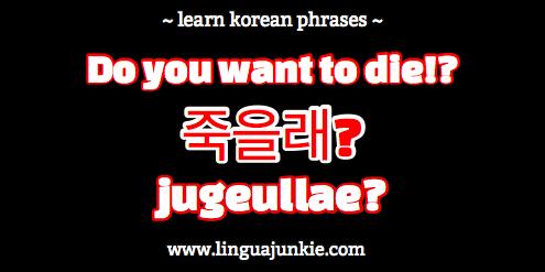 do you know how to speak korean