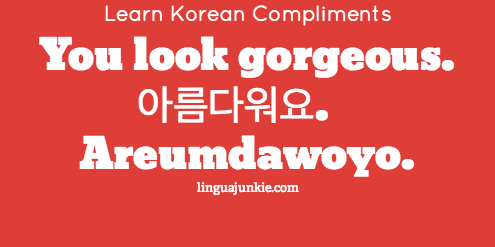 korean compliments