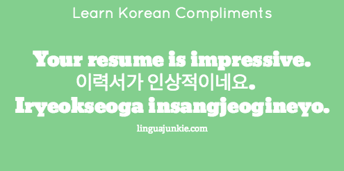 korean compliments