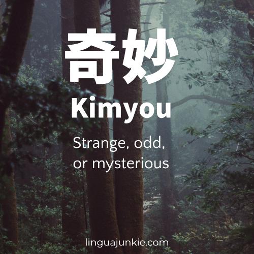 kimyou