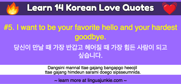 Learn 14 Korean Love Quotes: Hangul & English Translations