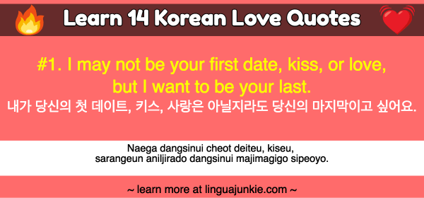 Learn 14 Korean Love Quotes Hangul English Translations