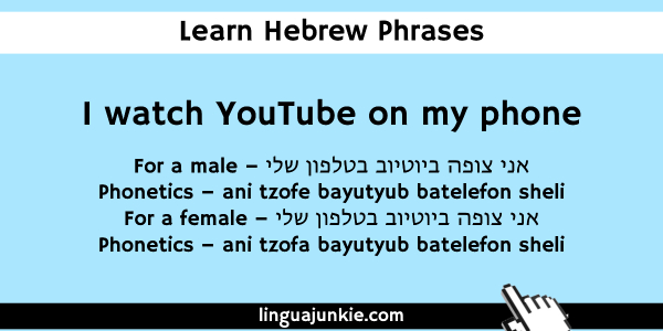 learn hebrew on youtube (1)