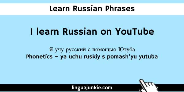 learn russian on youtube (1)